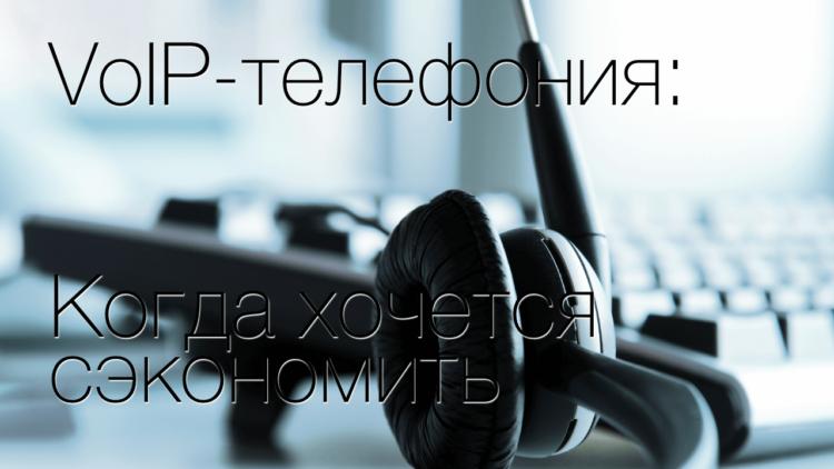 VoIP-телефония