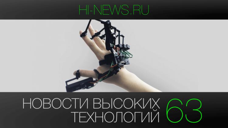 #новости высоких технологий