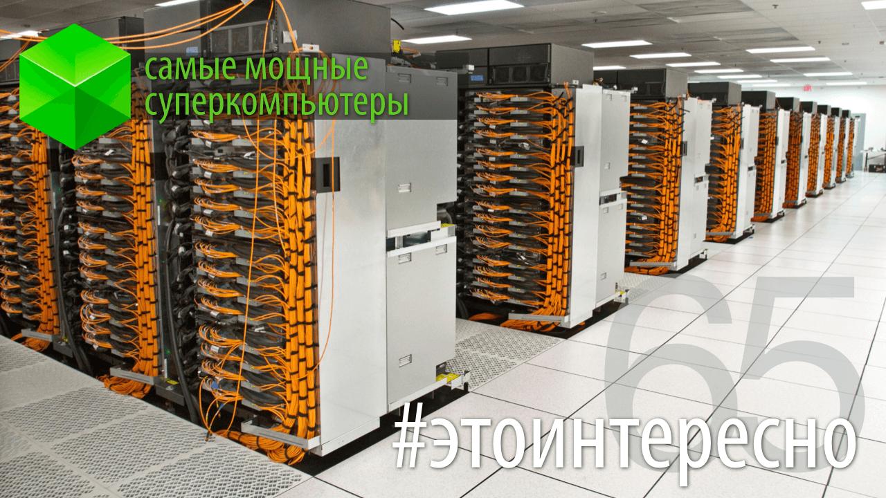 Самые мощные суперкомпьютеры