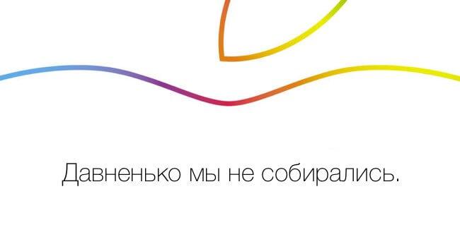 Следите за презентацией Apple