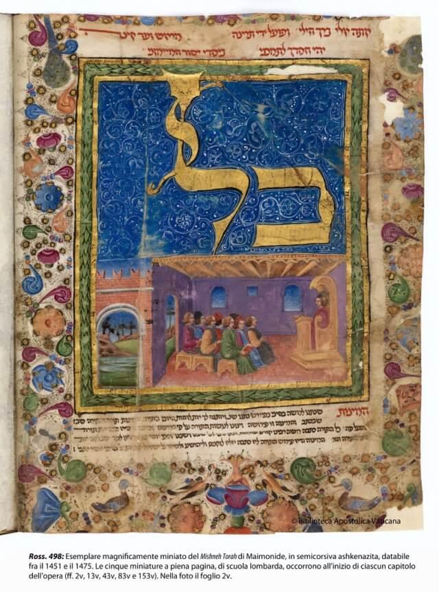 Красивая иллюстрация рукописи Мишне Тора. Кодекс Маймонида на древнееврейском языке. Создание рукописи датируется 1451-1475 гг.