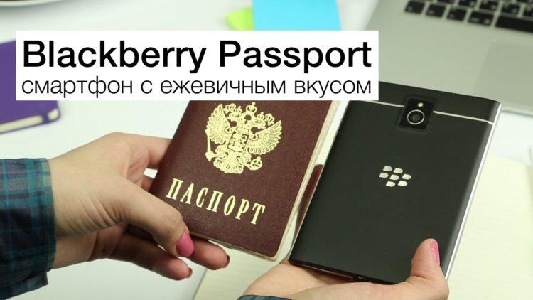 Blackberry_Passport_visual