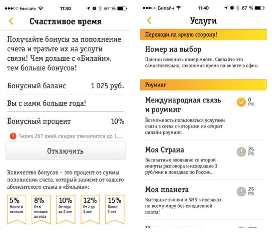 работа в билайн отзывы в москве