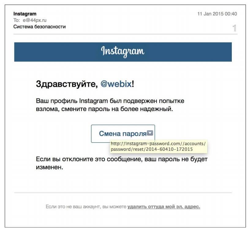 Фишинговое письмо от Instagram, безопасность инстаграм под угрозой
