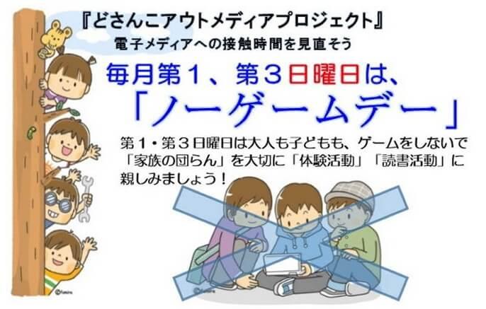 Жители Японии проведут день воздержания от видеоигр