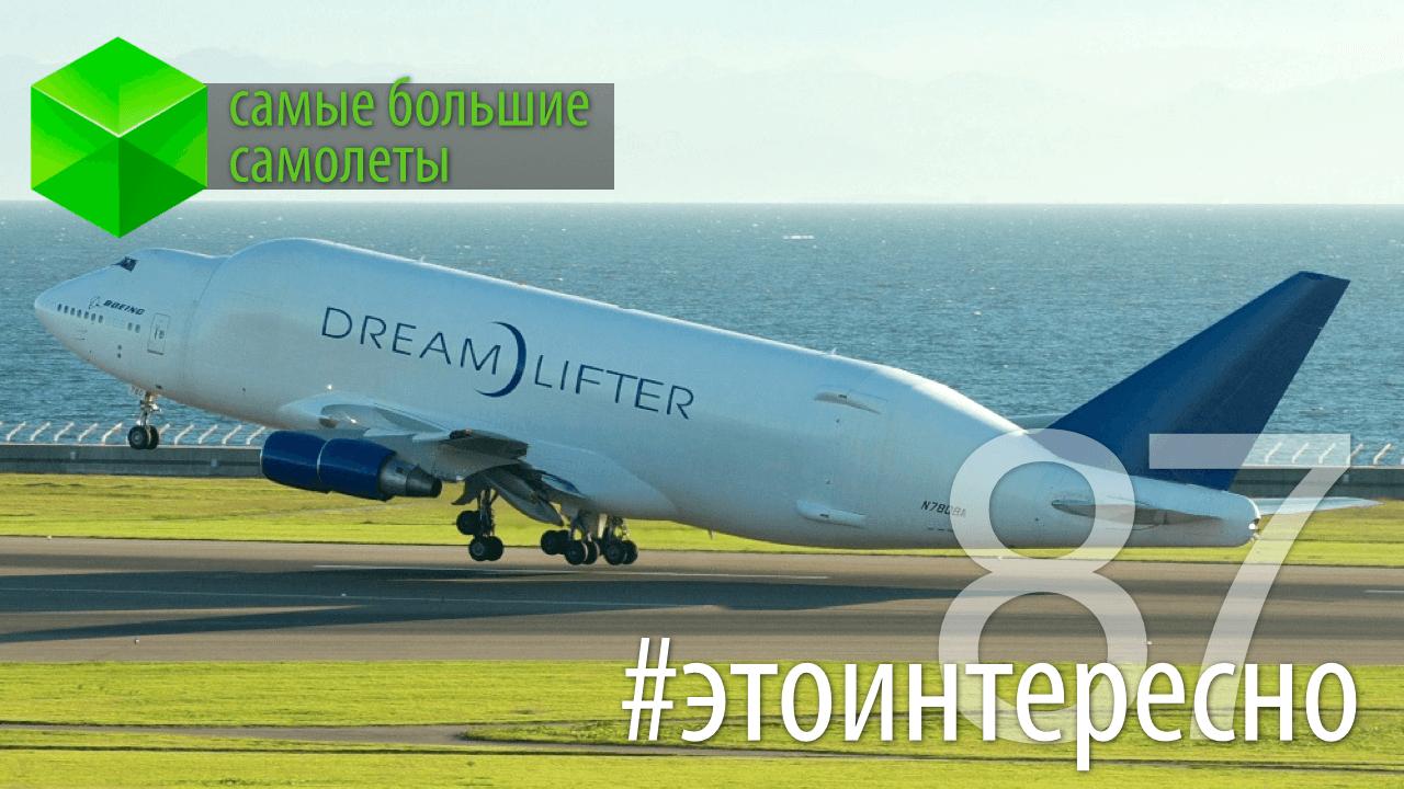 #этоинтересно | Самые большие самолеты. Часть 2