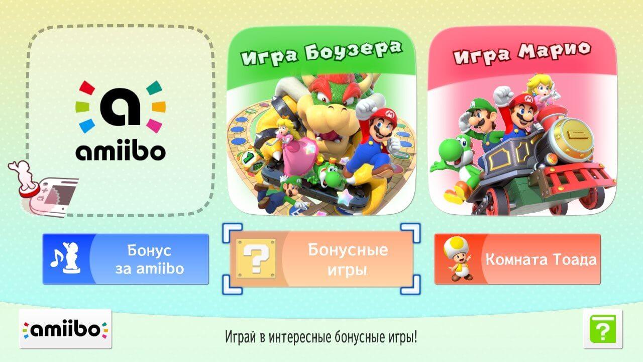 Mario Party 10 04