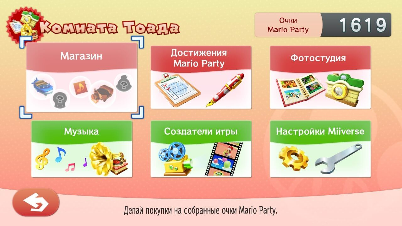 Mario Party 10 20