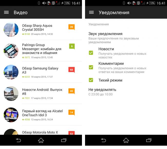 Встречаем официальное приложение AndroidInsider.ru!