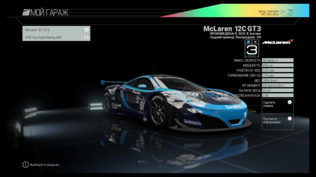 Project CARS_20150508015243