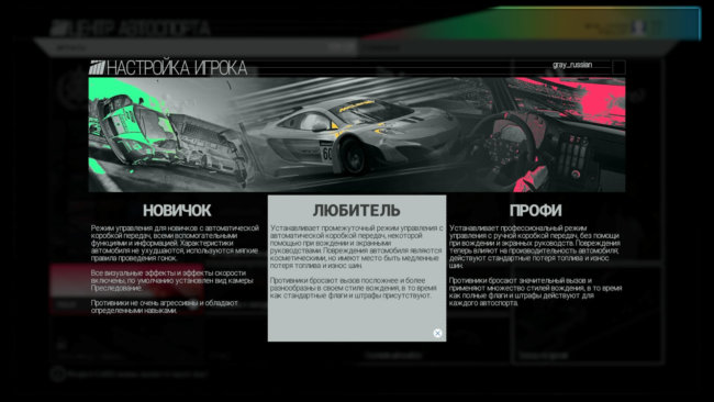 Project CARS_20150507200959