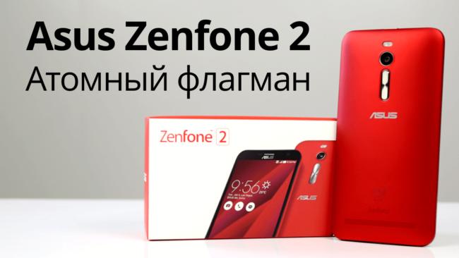 Cover_Zenfone2