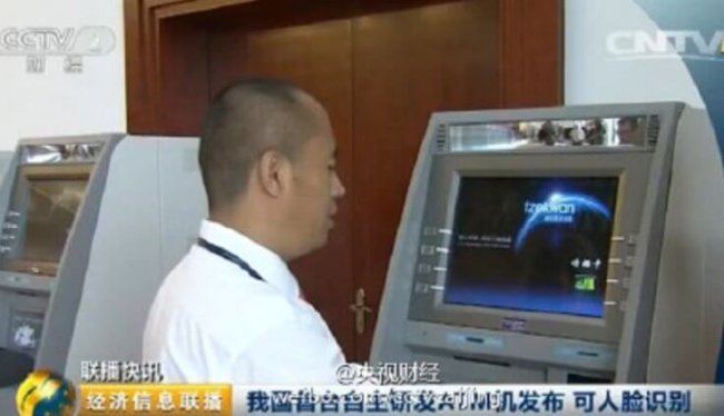 Биометрический банкомат