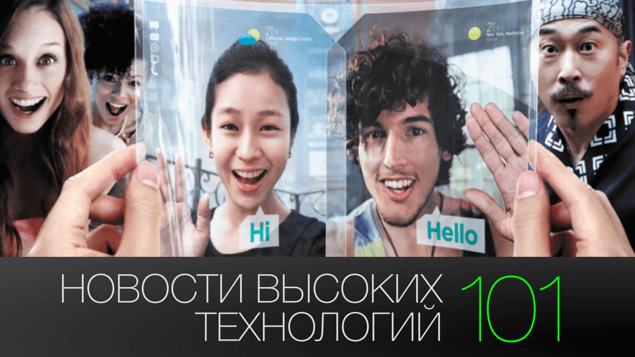 #новости высоких технологий | Выпуск 101