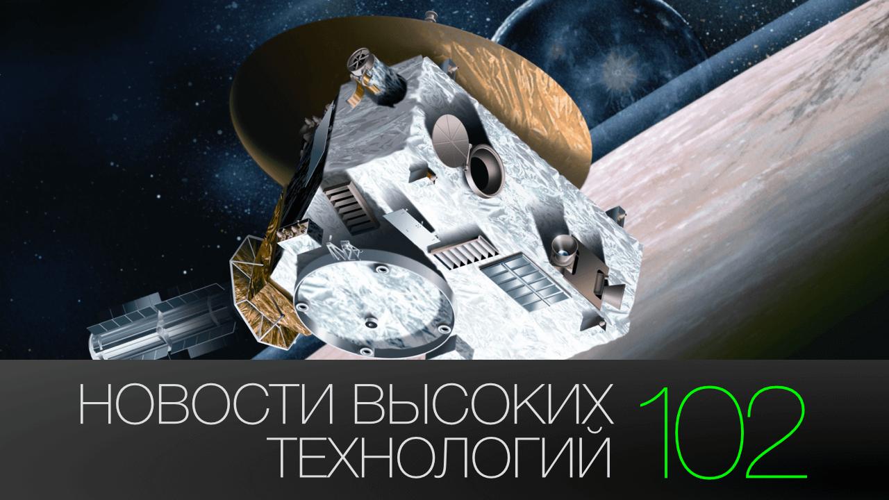 #новости высоких технологий   Выпуск 102