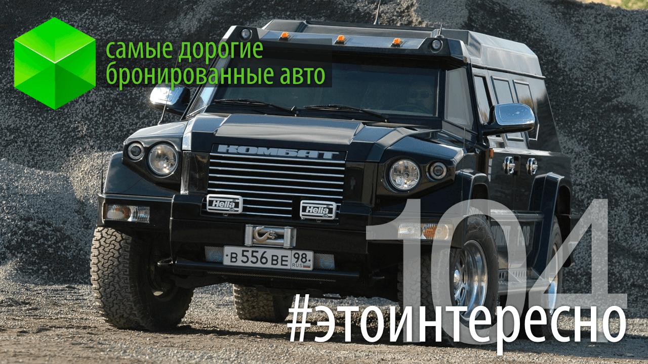 #этоинтересно   Самые дорогие бронированные авто