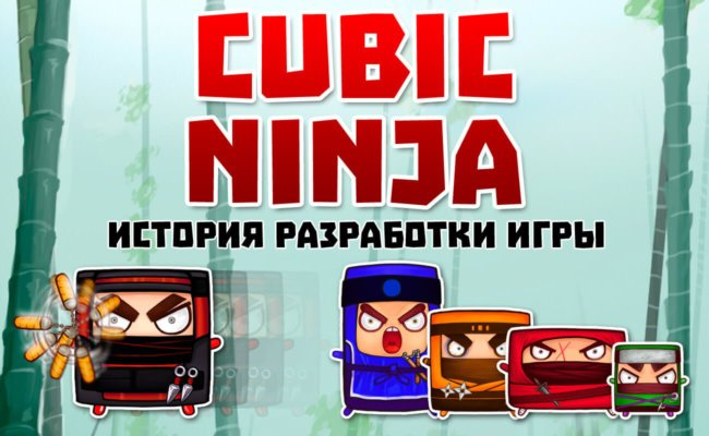 Cubic Ninja Development 01