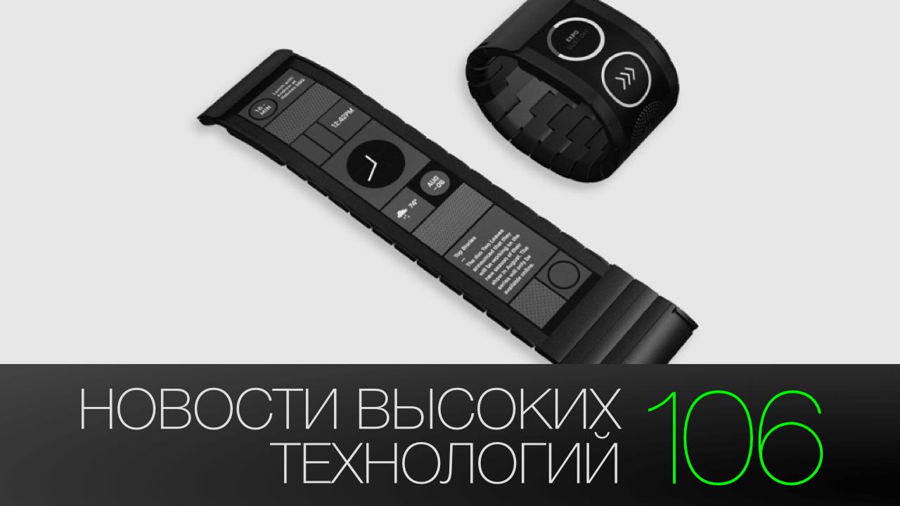 #новости высоких технологий | Выпуск 106