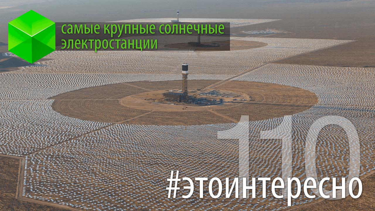 #этоинтересно | Самые крупные солнечные электростанции