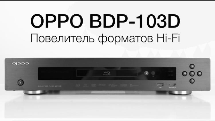 BDP-103D