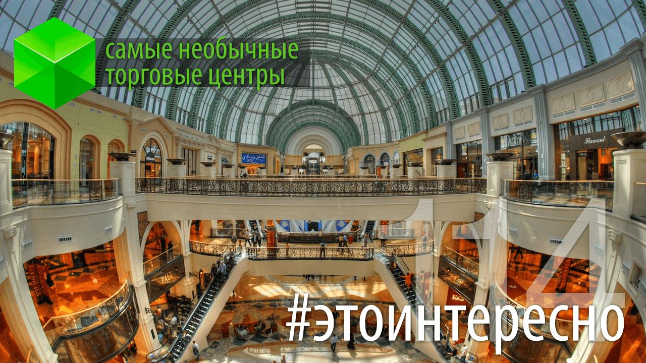 #этоинтересно | Самые необычные торговые центры