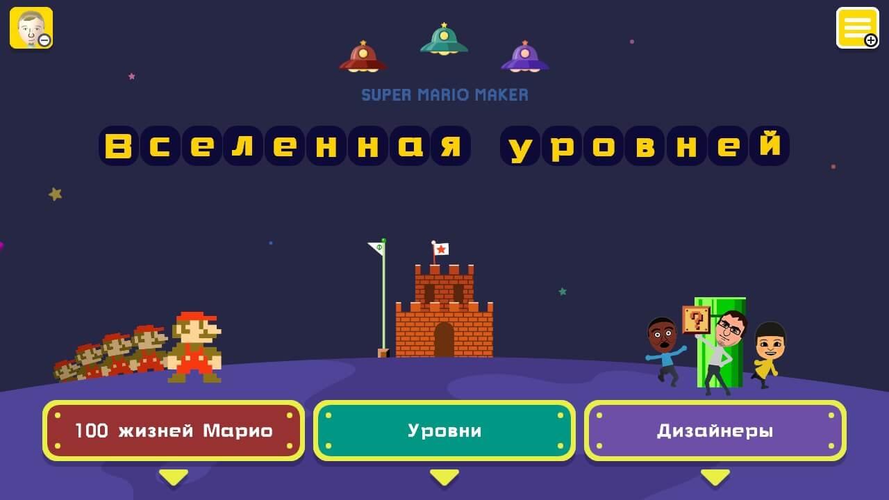 Super Mario Maker 07