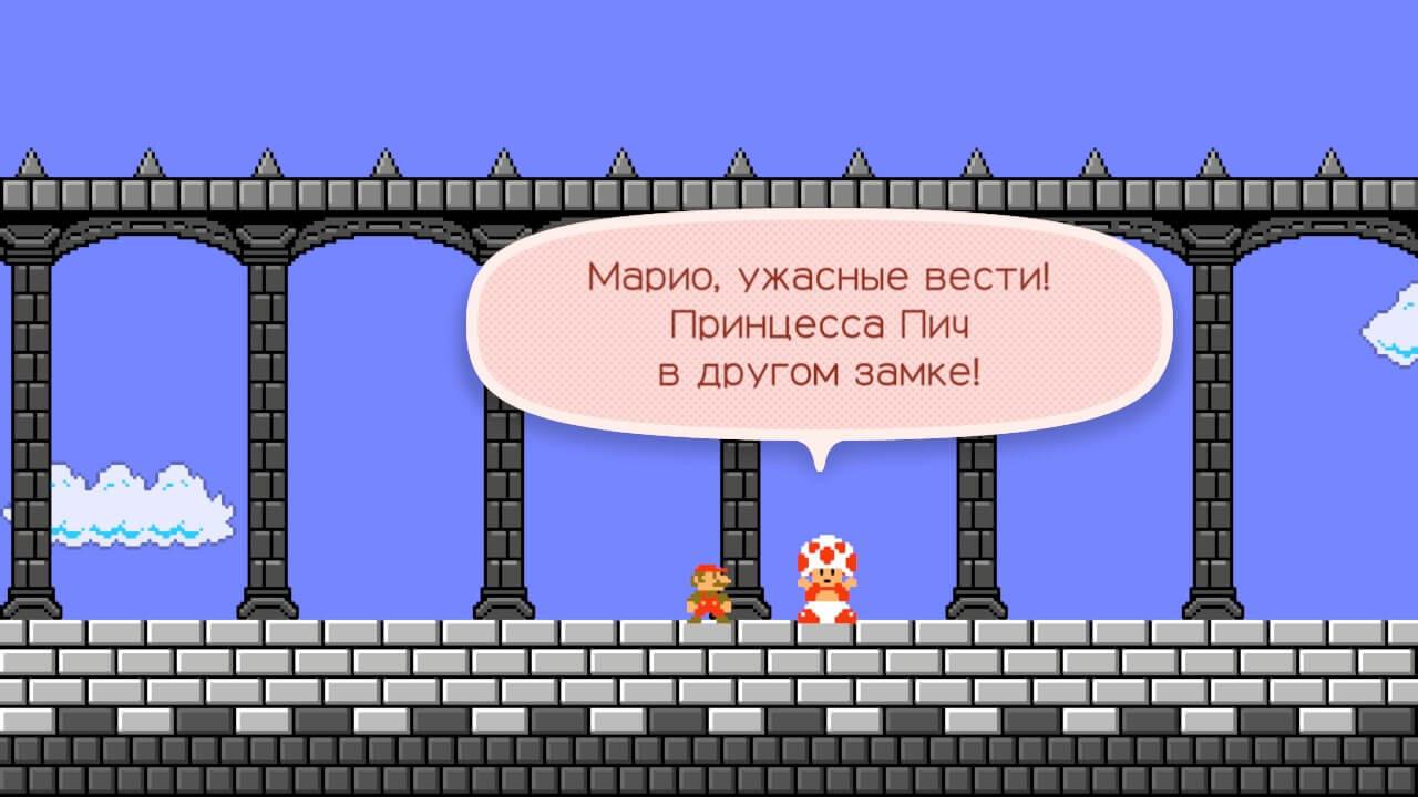 Super Mario Maker 11