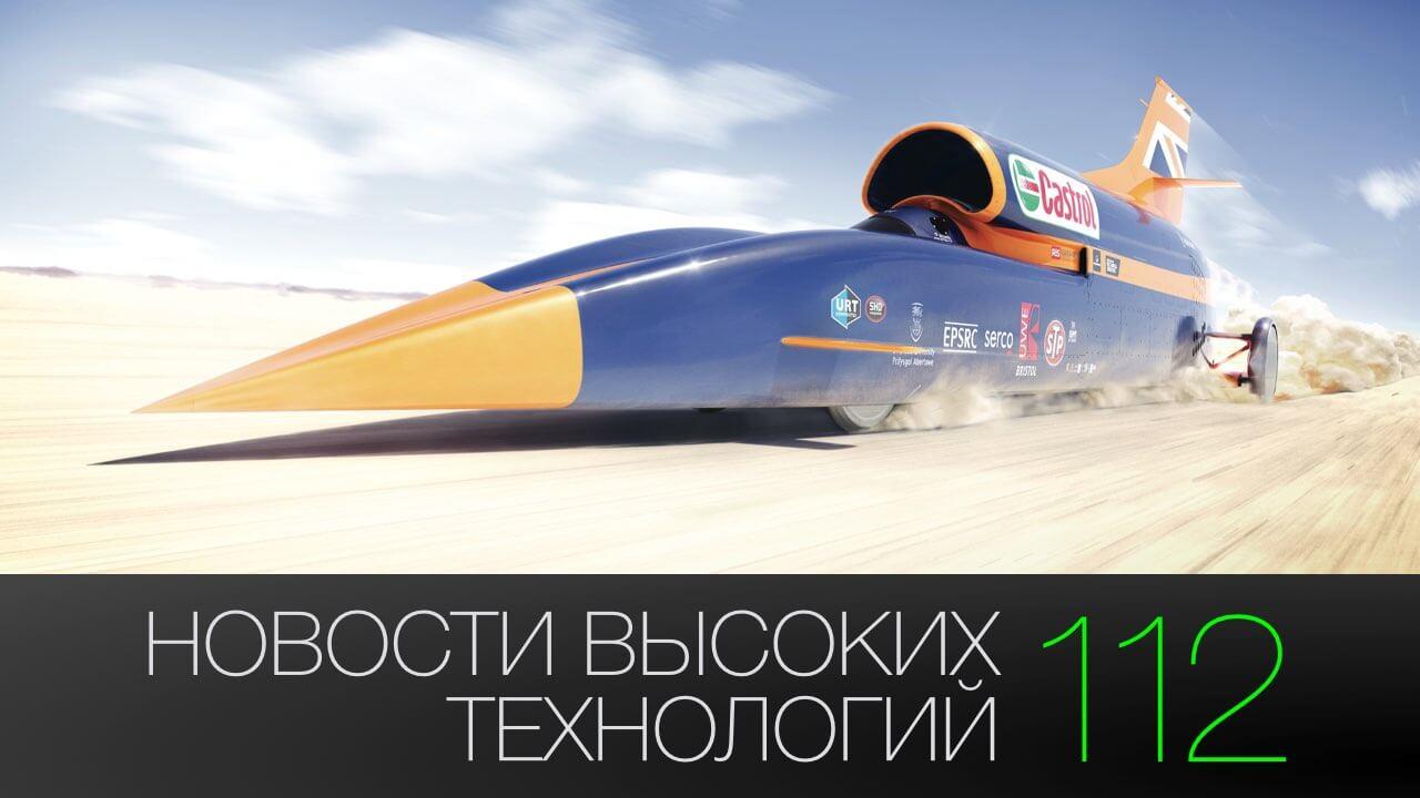#новости высоких технологий   Выпуск 112