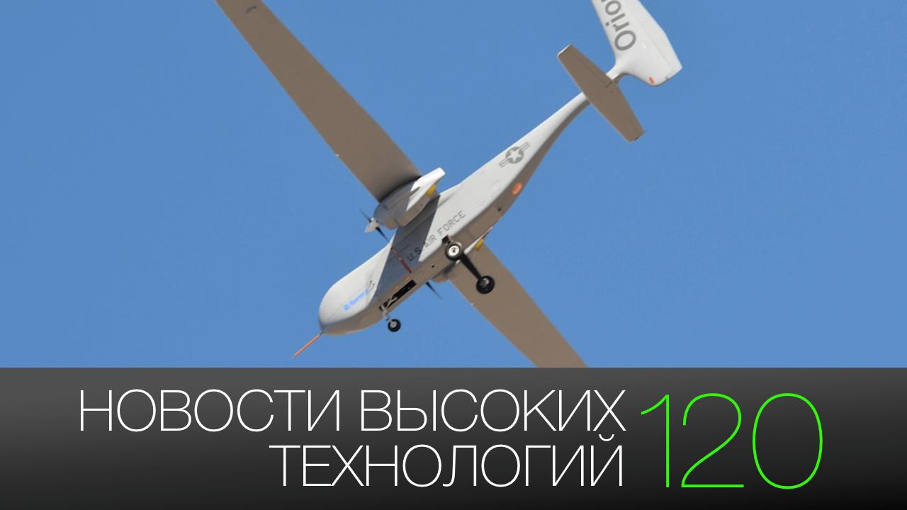 #новости высоких технологий | Выпуск 120