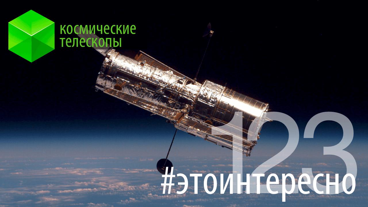 #этоинтересно | Космические телескопы