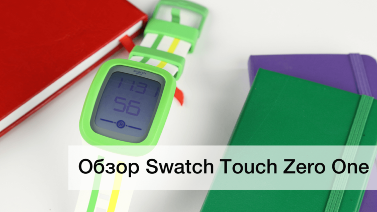 Swatch_Cover