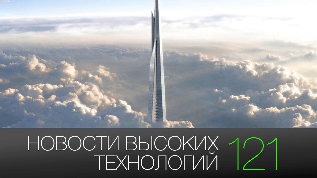 #новости высоких технологий | Выпуск 121