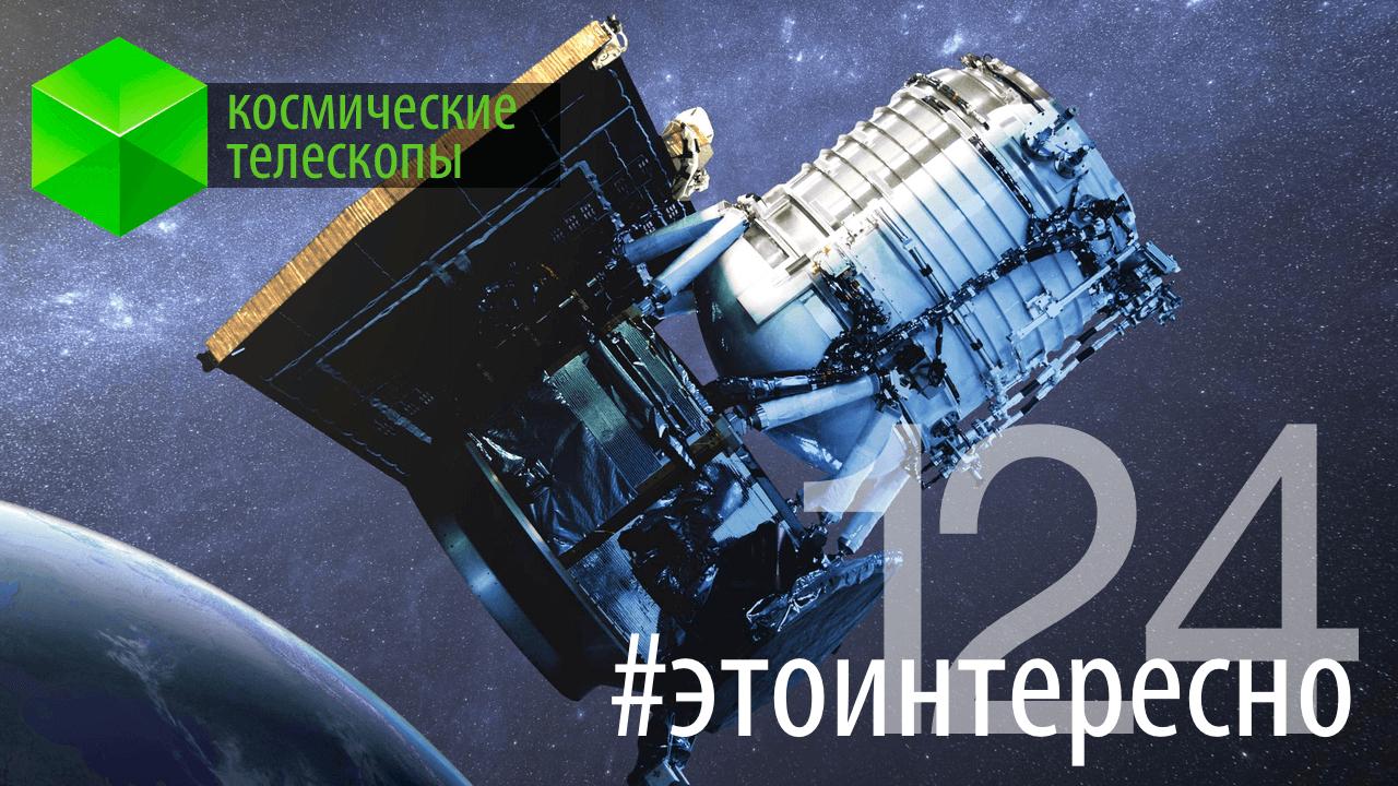 #этоинтересно | Космические телескопы. Часть 2