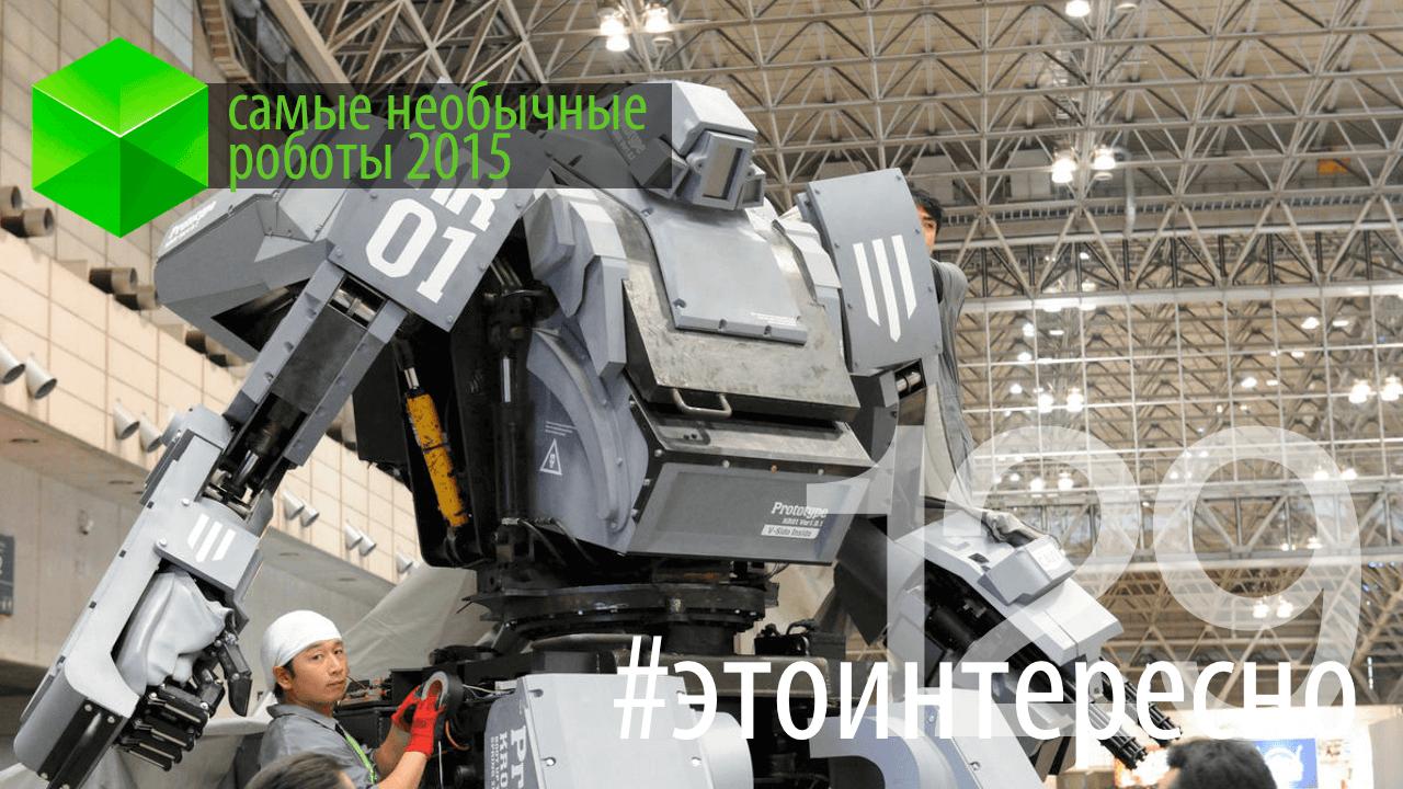 Самые необычные роботы 2015