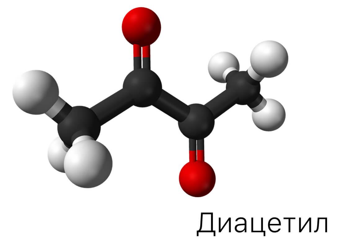 Диацетил