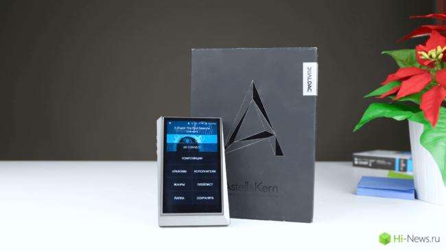 Astell_Kern_AK320 - 1