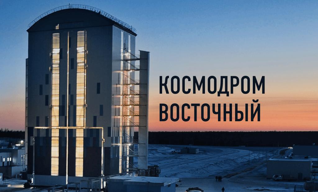 Документальный фильм об истории космодрома «Восточный»