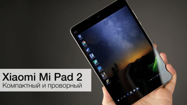 PNG-3-Обложка Mi Pad 2