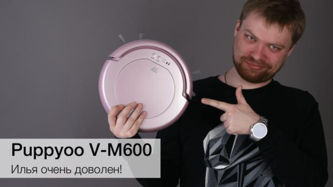 PNG-5-Обложка Puppyoo V-M600