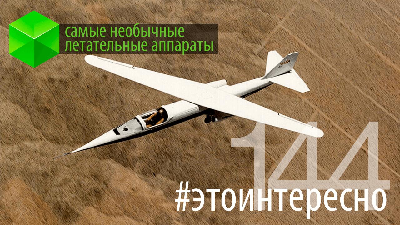 #этоинтересно | Самые необычные летательные аппараты
