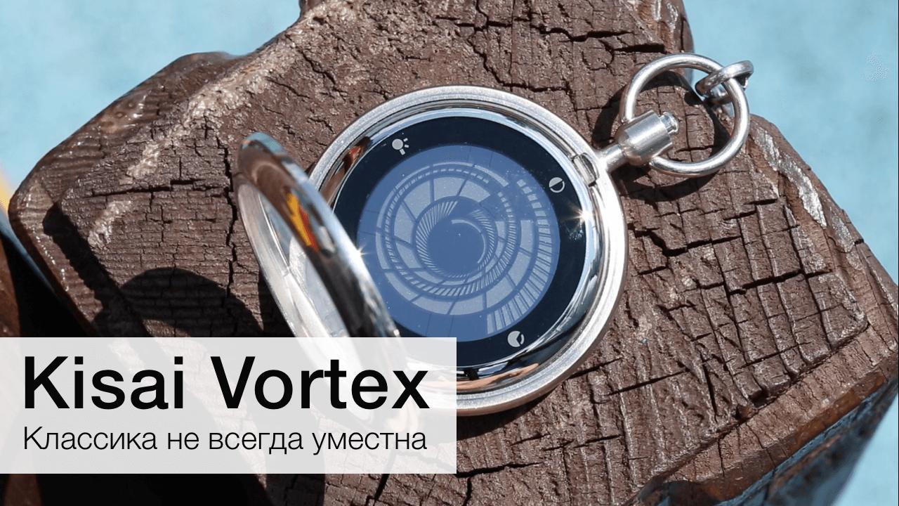 Kisai-Vortex
