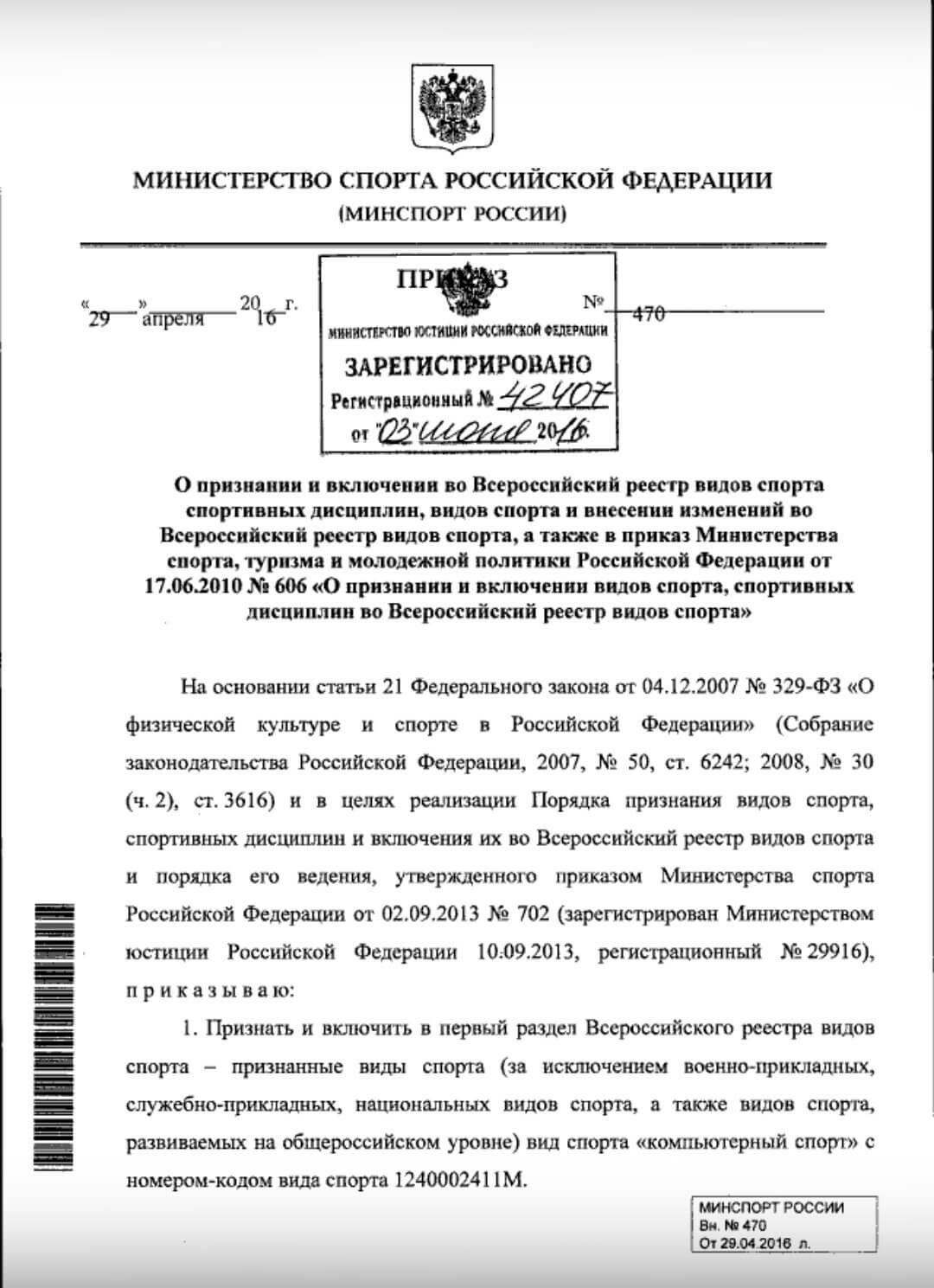 Киберспорт официально признан видом спорта в России