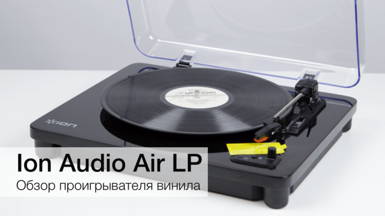 ION Audio Airr LP