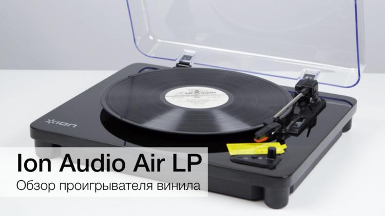 ION Audio Airr LP