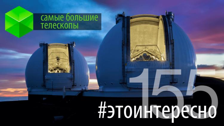 Самые большие телескопы