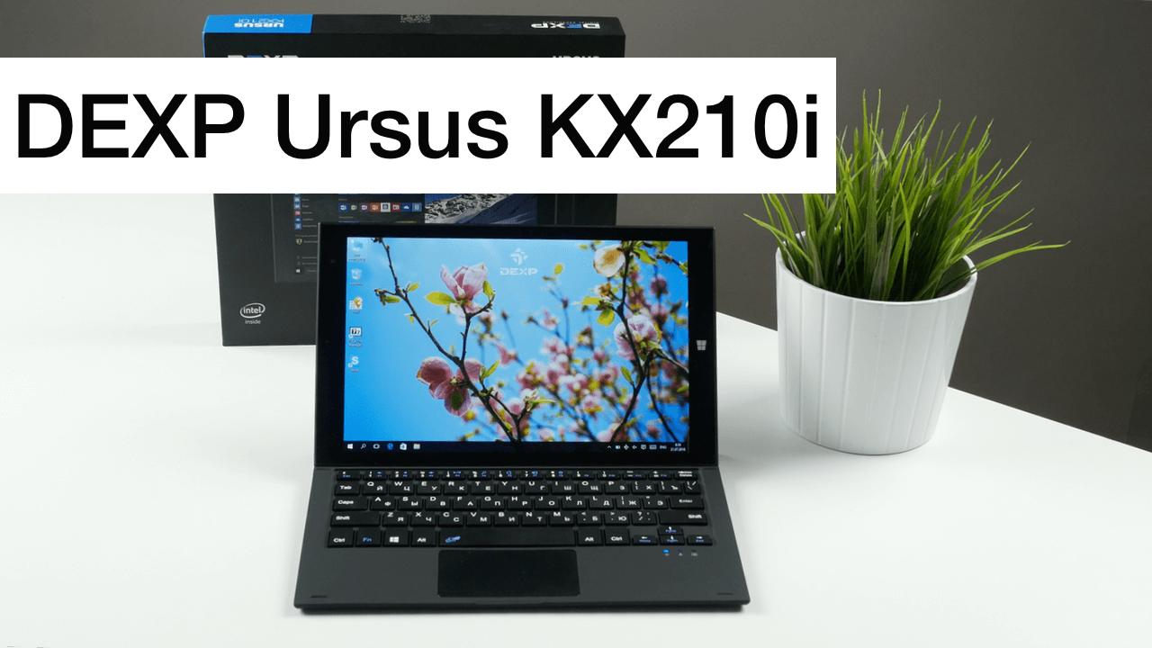 ����������� ����������� DEXP URSUS KX210I