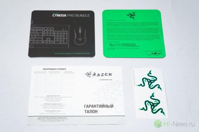 Razer Cynosa Pro Bundle 18