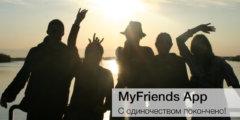 MyFriends App - с одиночеством покончено!
