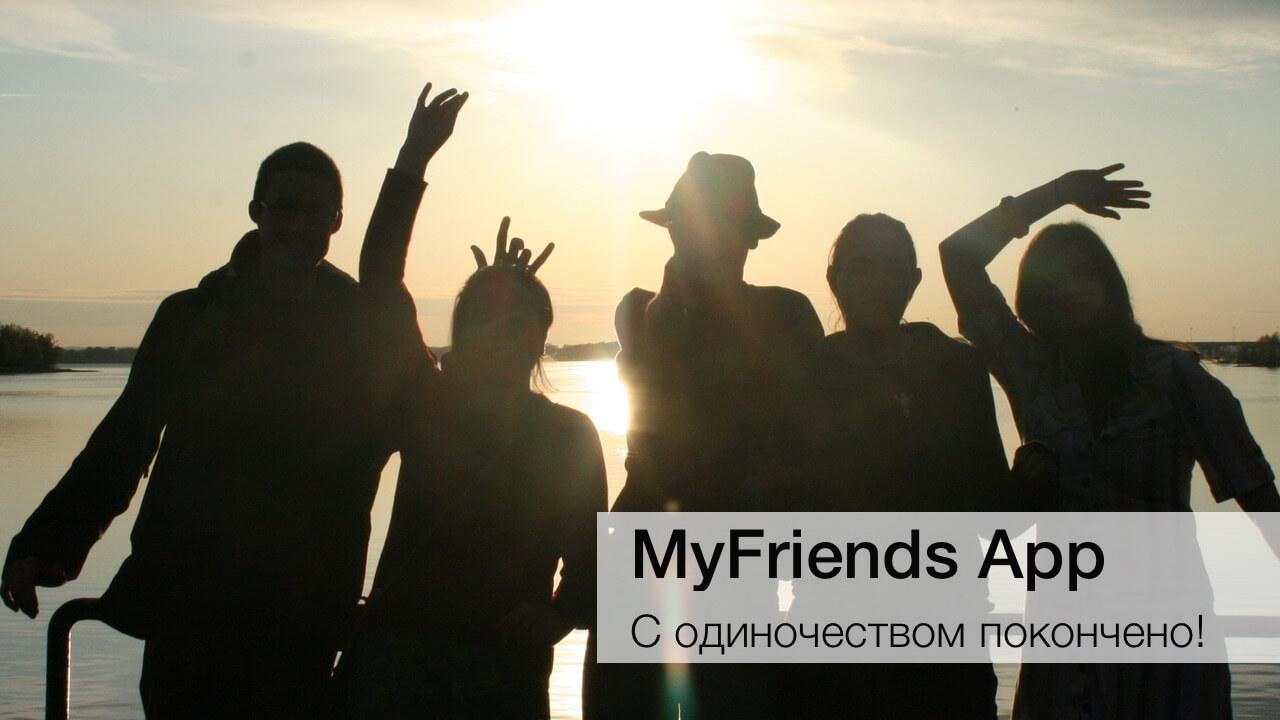 MYFRIENDS APP — С ОДИНОЧЕСТВОМ ПОКОНЧЕНО!