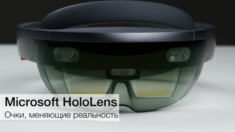 PNG3_Cover_HoloLens